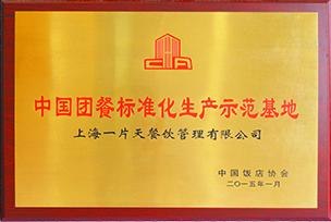 中国团餐标准化生产示范基地