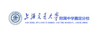 上海交通大学附属中学嘉定分校