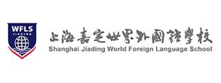 上海市嘉定世界外国语学校