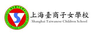 上海台商子女学校