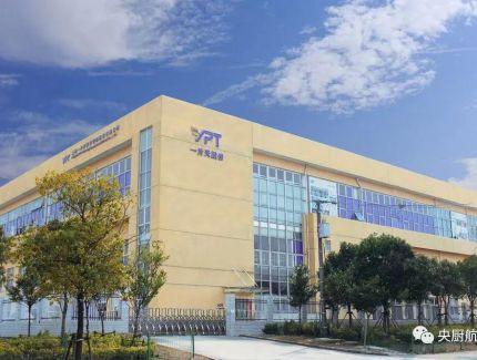 餐饮企业精益生产运营管控会议,同时参观上海一片天1万平米中央厨房