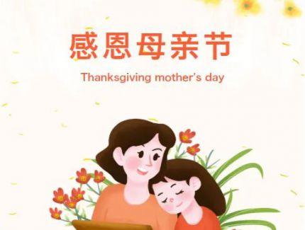 芬芳五月 | 感恩母亲节!
