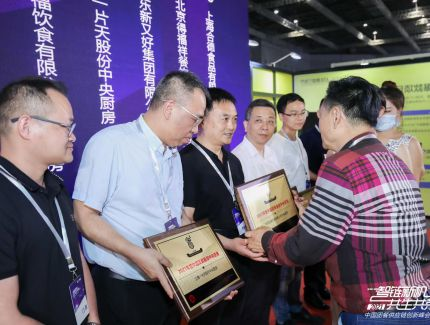 2021中国团餐供应链创新峰会 | 一片天餐饮荣获两项殊荣!
