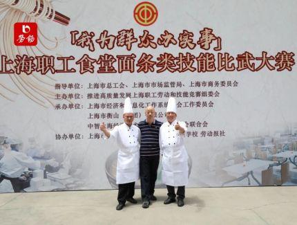 一片天代表中国航天参加《上海职工食堂面条类技能比武大赛》